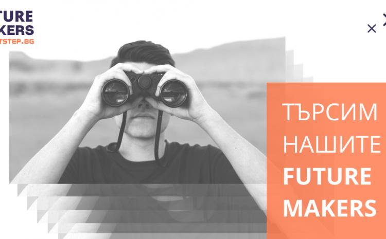 Търсим нашите Future Makers