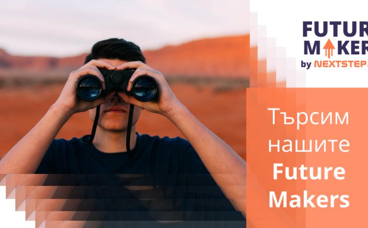 Стани лектор на събитието Future Makers