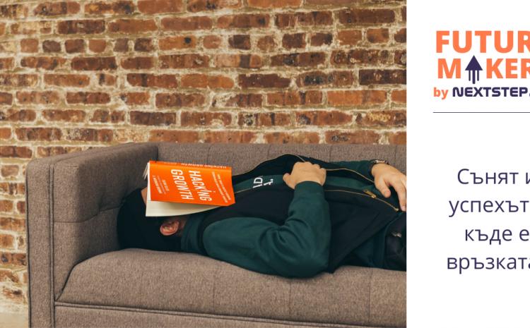Сънят и успехът – къде е връзката?
