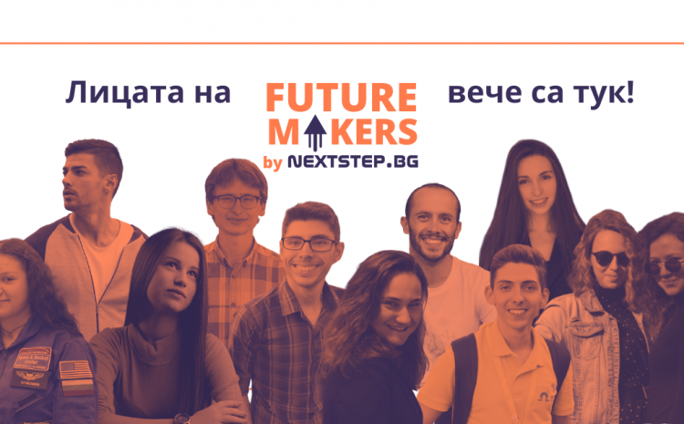 Ето кои са главните герои на Future Makers 2020