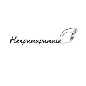 Neprimirimite_logo