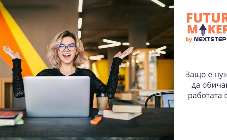 Защо е нужно да обичаш работата си?