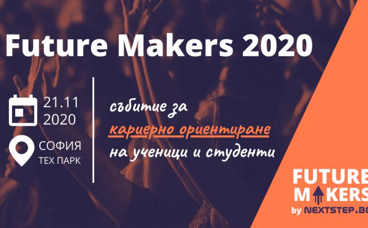 Събитието Future Makers ще помогне на младите хора в България да направят следващата крачка в своето кариерно развитие